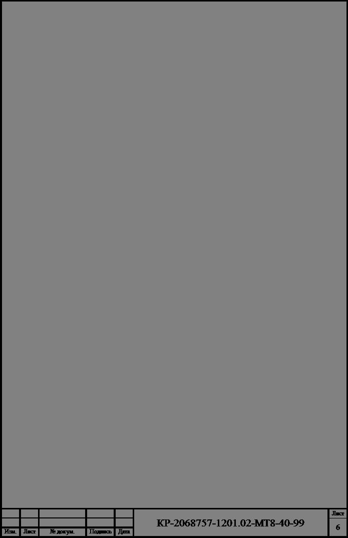 Технология Разработка общего плана обработки детали Втулка с  Требования к оформлению расчетно пояснительной записки и графической части курсовой работы