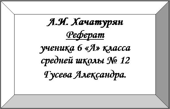 Музыка Арам Хачатурян Реферат Учил Нет  Музыка Арам Хачатурян Реферат