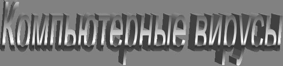 Коммуникации и связь Компьютерные вирусы Реферат Учил Нет  Компьютерные вирусы