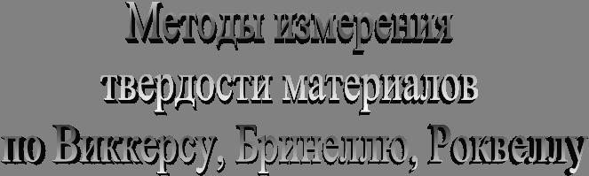Остальные рефераты Методы измерения твердости материалов по  Реферат Методы измерения 13 10 твердости материалов 13
