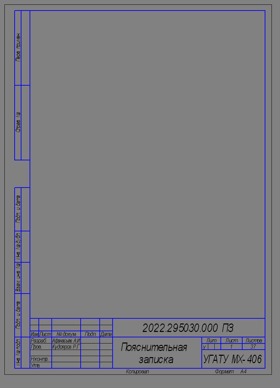 Промышленность производство Проектирование модуля главного  Содержание
