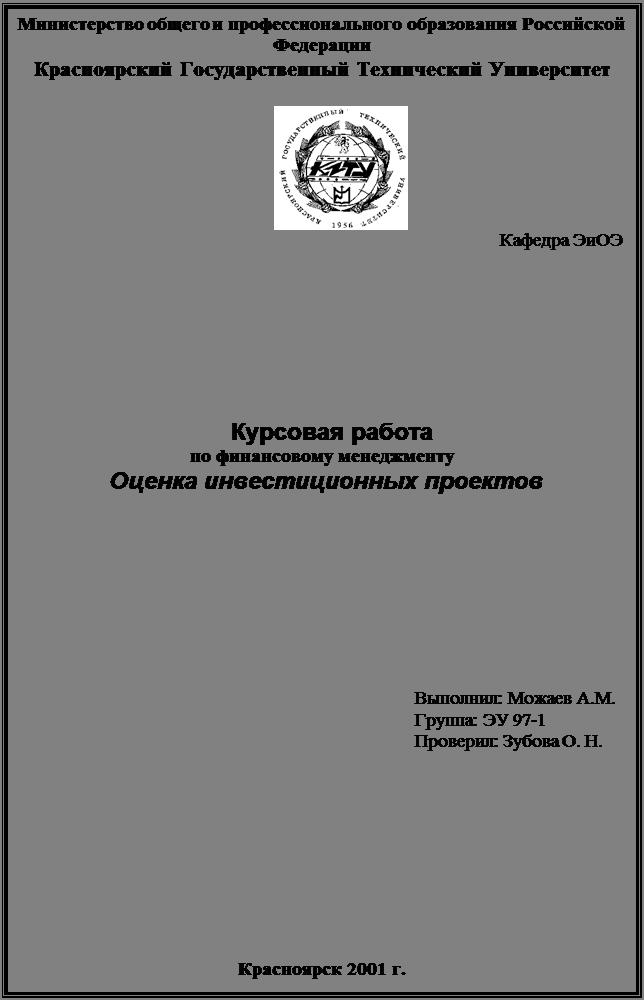 Финансы Методы оценки инвестиционных проектов Реферат Учил Нет  Подпись Министерство общего и профессионального образования Российской Федерации 13 10