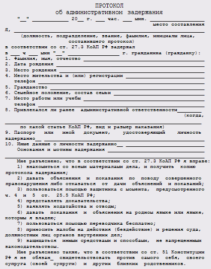 Государство и право Административное принуждение и  Примерная форма протокола об административном задержании