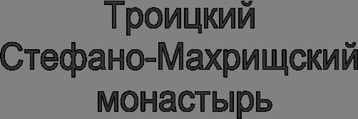 Религия и мифология Троицкий Стефано Махрищский монастырь  Троицкий 13 Стефано Махрищский 13 монастырь