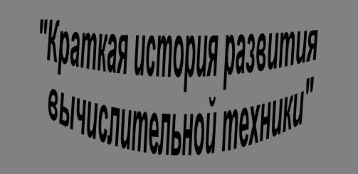 Компьютерные науки История развития ЭВМ Реферат Учил Нет  Компьютерные науки История развития ЭВМ Реферат