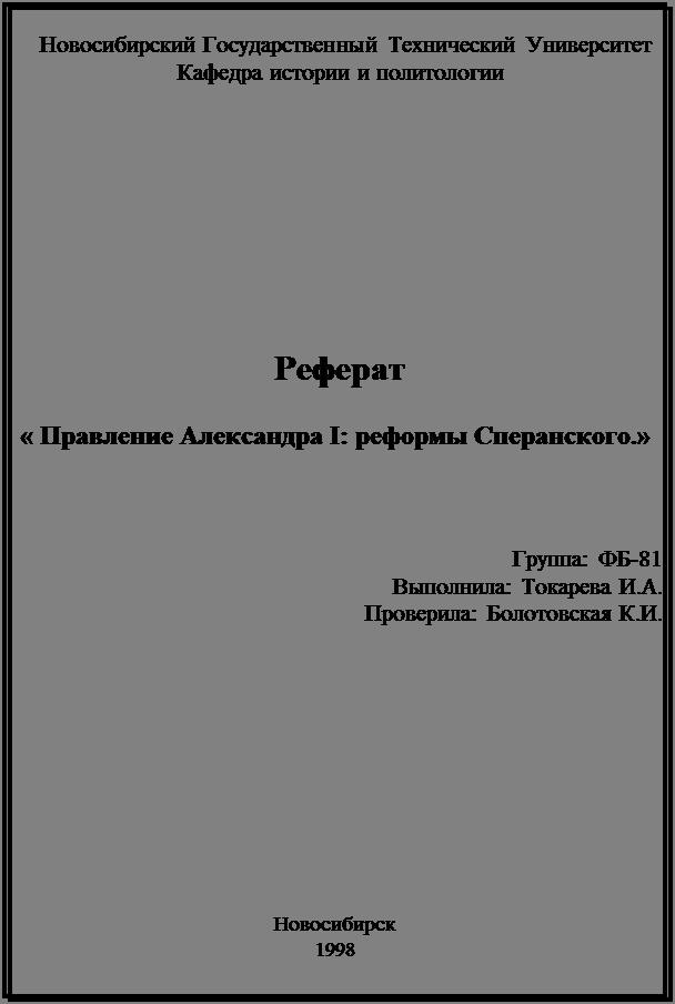 История Правление Александра i и реформы Сперанского Реферат  История Правление Александра i и реформы Сперанского Реферат