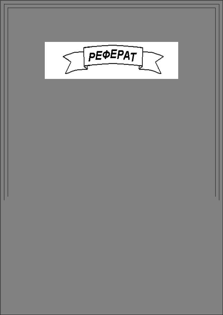 История Культура средневековой Европы Реферат Учил Нет  История Культура средневековой Европы Реферат