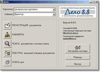 Информатика программирование Дело система автоматизации  Первая версия системы ДЕЛО выпущена в 1996 году Сегодня ДЕЛО используют более 1000 компаний учреждений организаций России и стран СНГ а общее число