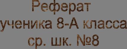 Культура и искусство Фауст Иоганн Вольфганг Гёте  БУТЕНКОВА ДМИТРИЯ Реферат 13 ученика 8 А класса 13