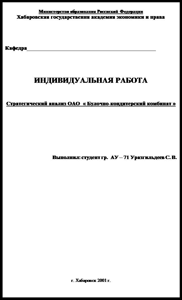 Реферат стратегический анализ деятельности фирмы 7744
