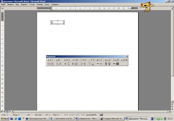 Информатика программирование Основы работы в ms word и excel  Нажмите на панели инструментов на кнопку Редактор формул Появится панель управления формулами