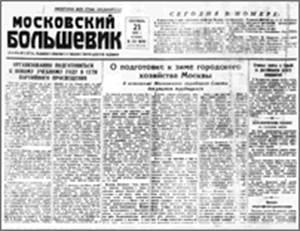 Журналистика История возникновения и деятельности некоторых  1 марта 1939 года название меняется еще раз Теперь это Московский Большевик