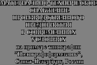 Предпринимательство Материально техническое снабжение в  МАТЕРИАЛЬНО ТЕХНИЧЕСКОЕ 13 10 СНАБЖЕНИЕ 13 МАТЕРИАЛЬНО ТЕХНИЧЕСКОЕ СНАБЖЕНИЕ ПРОИЗВОДСТВЕННОГО ПРЕДПРИЯТИЯ