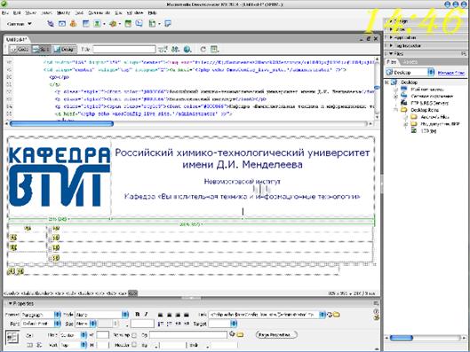 Информатика программирование Разработка web сайта для кафедры  Рассмотрим создание главной странички сайта Рисунок 7 Она является основополагающей для всех остальных