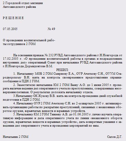 Менеджмент Значение секретарской службы во отделе милиции  Анализ решения