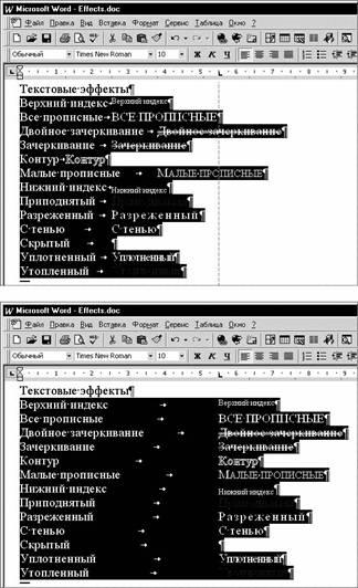 Информатика программирование Основы программирования Дипломная   табуляции на линейке в верхней части окна word 97 как показано на рис 2 Чтобы изменить ширину колонок маркеры табуляции можно перетаскивать мышью