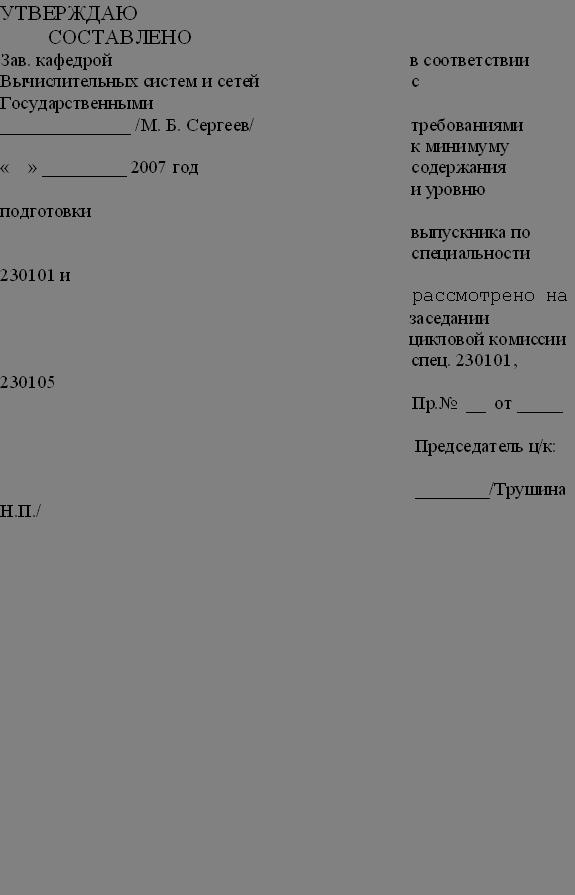 Информатика программирование Вычислительные машины комплексы  1 ЦЕЛЬ И ЗАДАЧИ ДИПЛОМНОГО ПРОЕКТИРОВАНИЯ