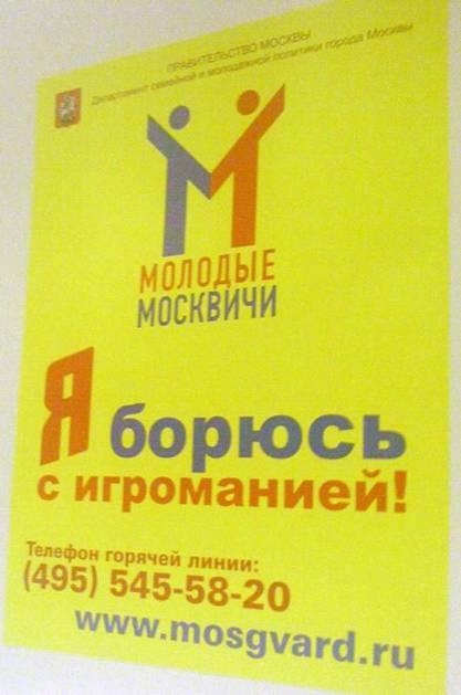 Социология Социальная политика и реклама против игромании  Молодежь против игромниии