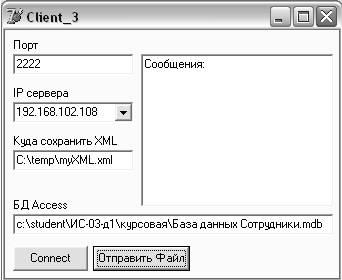 Информатика программирование Интеграция удаленных приложений С  Рисунок 1 Приложение на стороне клиента