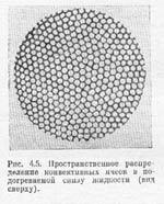 Математика Макротурбулентные структуры в крупномасштабных потоках  Известна стационарная ячеистая конвекция которая устанавливается в жидкости между двух плоскостей при наличии температурного градиента