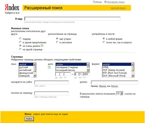 Маркетинг Поисковые машины интернета Реферат Учил Нет  Обратите внимание что при заполнении нескольких полей Яндекс учтет все заданные вами условия одновременно Например указав язык документа как русский и