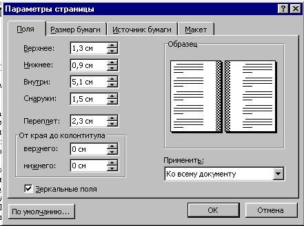 Информатика программирование Форматирование текстовых документов  4 видно как изменится вид окна Параметры страницы при включении этой опции говорящей о том что документ будет печататься с двух сторон листа