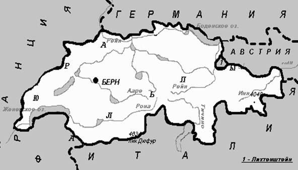 География Швейцария Реферат Учил Нет  Север страны холмистое плато Здесь находятся такие крупные промышленные центры как Цюрих Центральная часть восток и юг горы глубокие ущелья