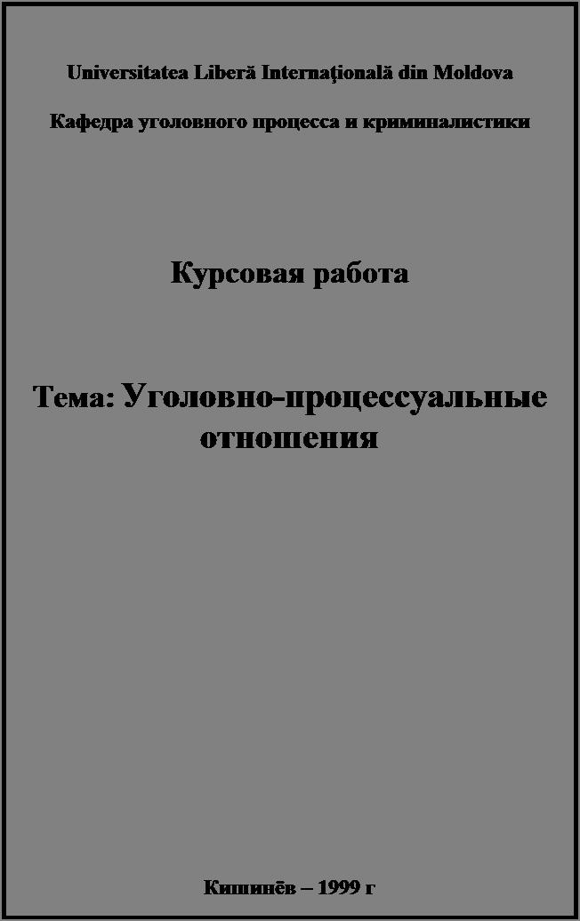 Криминалистика Уголовно процессуальные отношения Реферат Учил  Криминалистика Уголовно процессуальные отношения Реферат Учил Нет
