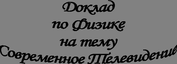 Радиоэлектроника Современное телевидение hdtv Реферат Учил Нет  Будзинского Артёма 11 В